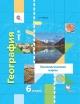 География 6 кл. Начальный курс. Технологические карты. Методическое пособие